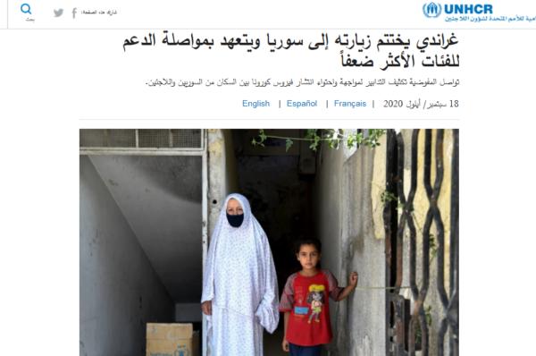 رسائل المفوضية السامية لشؤون اللاجئين حول العودة إلى سوريا: تضليل مستمر وتعريض المهجرين السوريين للخطر.