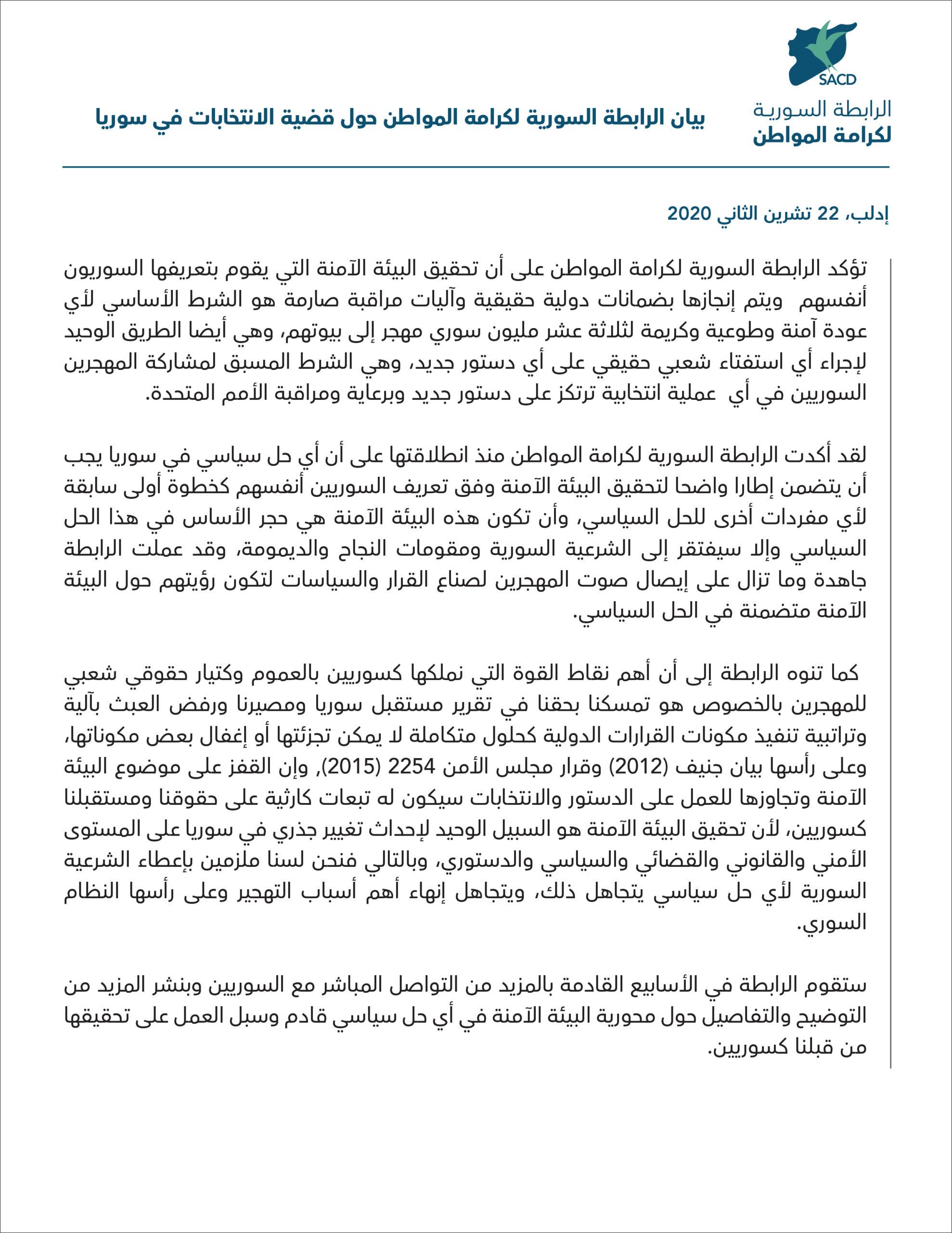 بيان الرابطة السورية لكرامة المواطن حول قضية الانتخابات في سوريا