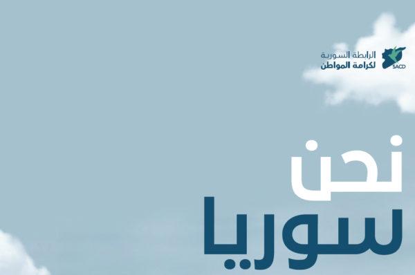 موقف الرابطة السورية لكرامة المواطنين من المؤتمر الذي تنظّمه وزارة الدفاع الروسية حول عودة اللاجئين في دمشق بتاريخ 11 تشرين الثاني