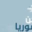 موقف الرابطة السورية لكرامة المواطن من المؤتمر الذي تنظّمه وزارة الدفاع الروسية حول عودة اللاجئين في دمشق بتاريخ 11 تشرين الثاني