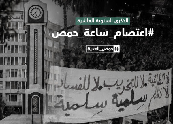 غلاف حمص موقع