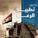تطبيع الرعب: الظروف الأمنية والمعيشية في المناطق السورية الخاضعة للأسد